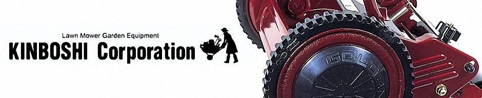 芝刈り機を使う際には誤った使い方で事故などを起こさないように注意を